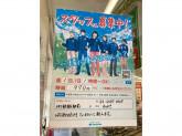 ファミリーマート 地下鉄南方駅前店