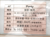 Party(パーティー) 近鉄パッセ店
