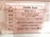 PARK East(パークイースト ) 近鉄パッセ店