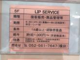 LIP SERVICE(リップサービス) 近鉄パッセ店
