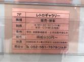 レトロギャラリー(RETRO GALLERY) 近鉄パッセ店