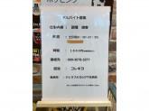ジェラフル ヨシヅヤ名古屋名西店