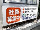 株式会社クラスト 名古屋中央支店