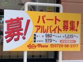 ジョリーパスタ 八尾店