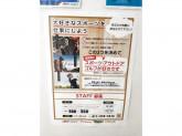 スーパースポーツゼビオ ドーム札幌月寒店
