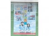 名古屋神宮郵便局