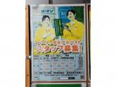 コーナンPRO泉松森店/関東リフォーム東北事務所