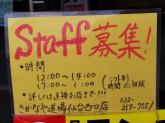 さかなや道場 仙台西口店