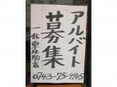 一休 東生駒店