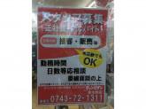 (株)奈良ニシカワじてんしゃ館東生駒店
