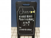 cheer HAIR RELAXATION 富雄店