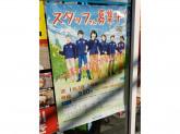 ファミリーマート 九丁堀店