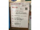 Cascade(カスカード) 阪急三番街店