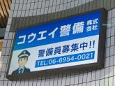 コウエイ警備(株)