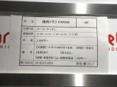 焼肉トラジ PARAM(パラン) カレッタ汐留店