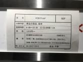 マクドナルド カレッタ汐留店
