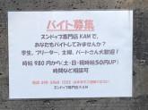 スンドゥブ専門店 K.A.M カム