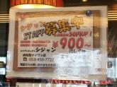 シジャン 浜松駅メイワン店