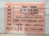 Ober Tashe(オーバータッシェ) 近鉄パッセ店