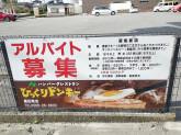 びっくりドンキー 豊田南店