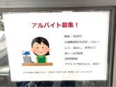 好日山荘 静岡パルコ店