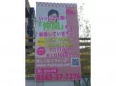 肉バルダイニング MAMAYA The Garden 豊田