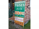 コメダ珈琲 豊田前田店