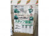 セブン-イレブン 小金井前原町3丁目店