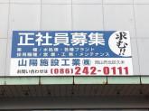 山陽施設工業(株)