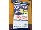 はま寿司 岡山久米店