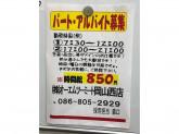 (株)オーエムツーミート 岡山西店