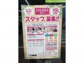 ザ・ダイソー ジャンボエンチョー島田店