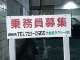 名古屋ハイタク協組 大曽根タクシー株式会社