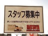 アメリカンスクエア マツヤ岐阜店