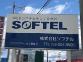 株式会社ソフテル