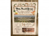 元気になる農場レストラン モクモク JR名古屋店