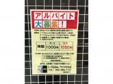 K-STAGEmax.(ケイステージマックス) アピタ浜北店