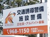 KOKUDO株式会社