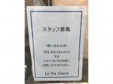 La Vie Claire(ラヴィ・クレール) プレ葉ウォーク浜北店