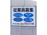 株式会社 名古屋工業所