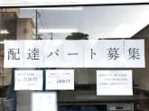 読売新聞 溝ノ口サービスセンター
