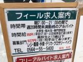 FEEL News(フィールニュース)