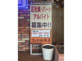 コメダ珈琲店 金山二丁目店