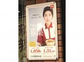 すき家 155号豊田浄水店