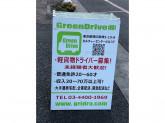 GreenDrive株式会社