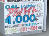 CALレンタカー ENEOS 東浦石油(株) 生江SS