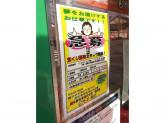 七福 グルメ館松本店