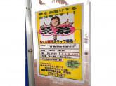 福井二の宮チャンスセンター
