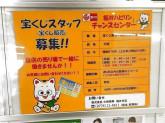 福井ハピリンチャンスセンター
