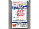 マクドナルド 所沢北原ヤオコー店